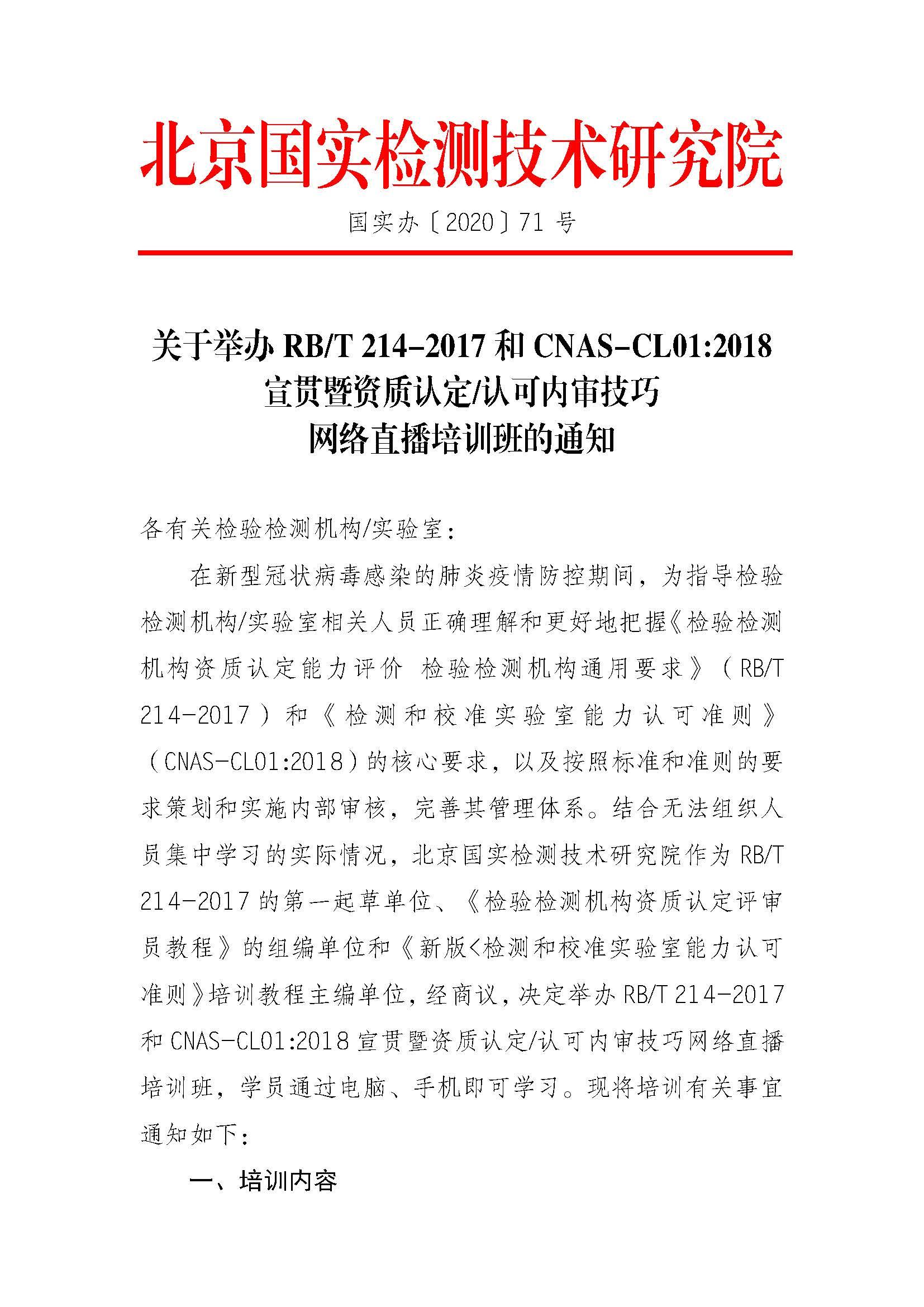 (6月17-19)资质认定认可内审员网络直播培训班通知_页面_1.jpg