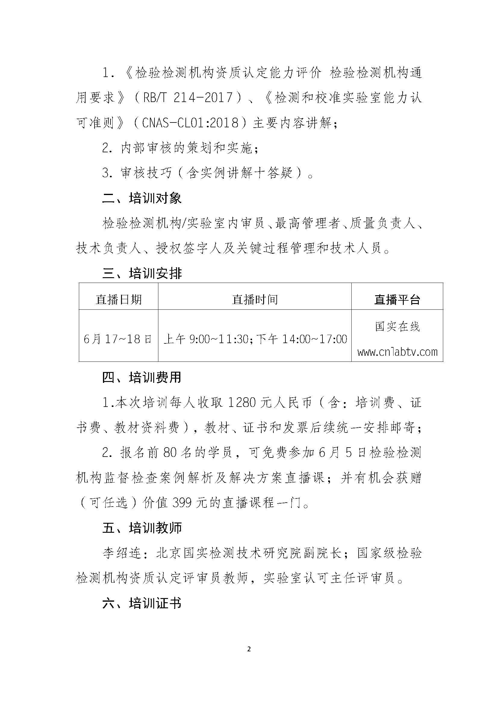 (6月17-19)资质认定认可内审员网络直播培训班通知_页面_2.jpg