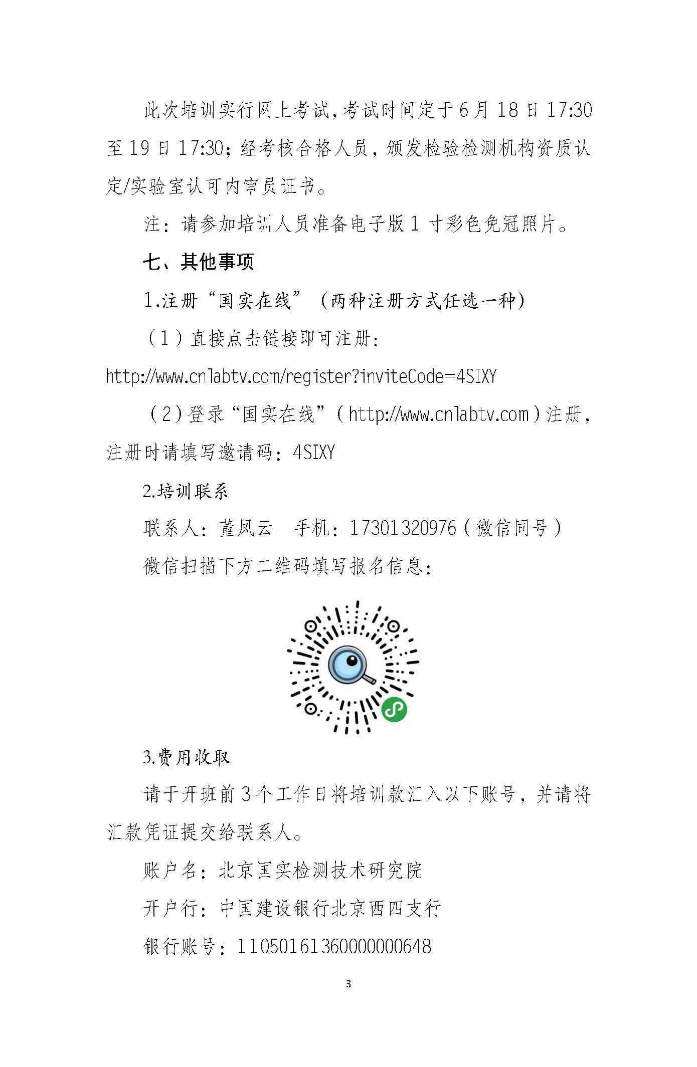 (6月17-19)资质认定认可内审员网络直播培训班通知_页面_3.jpg