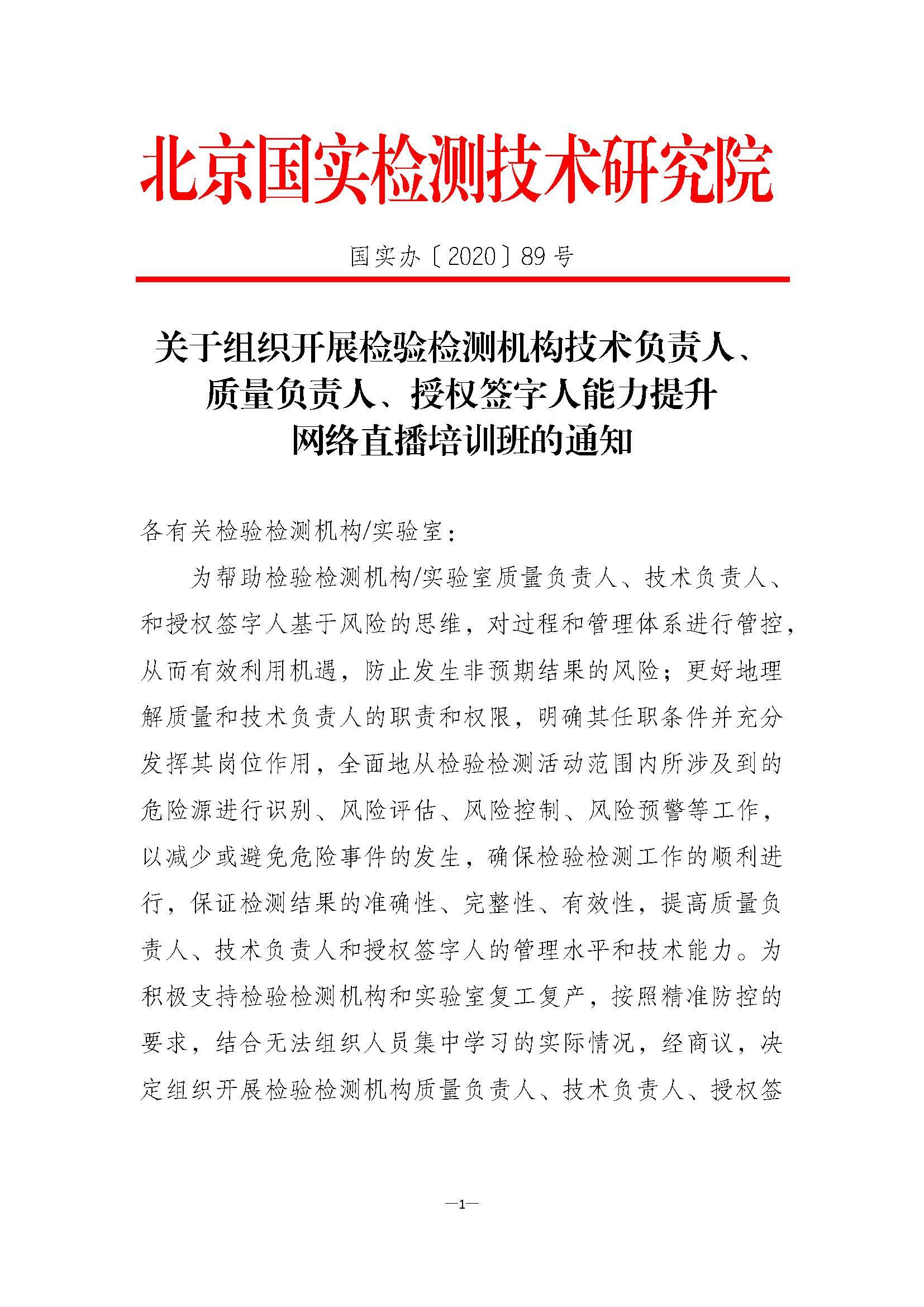 (6月22-24日黄涛)质量和技术负责人、授权签字人培训_页面_1.jpg