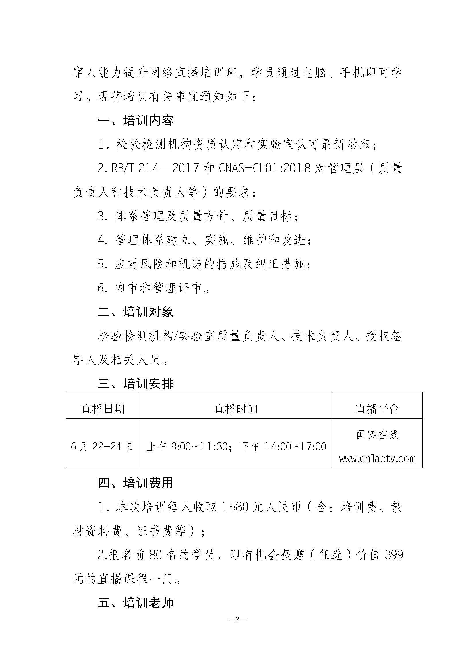 (6月22-24日黄涛)质量和技术负责人、授权签字人培训_页面_2.jpg