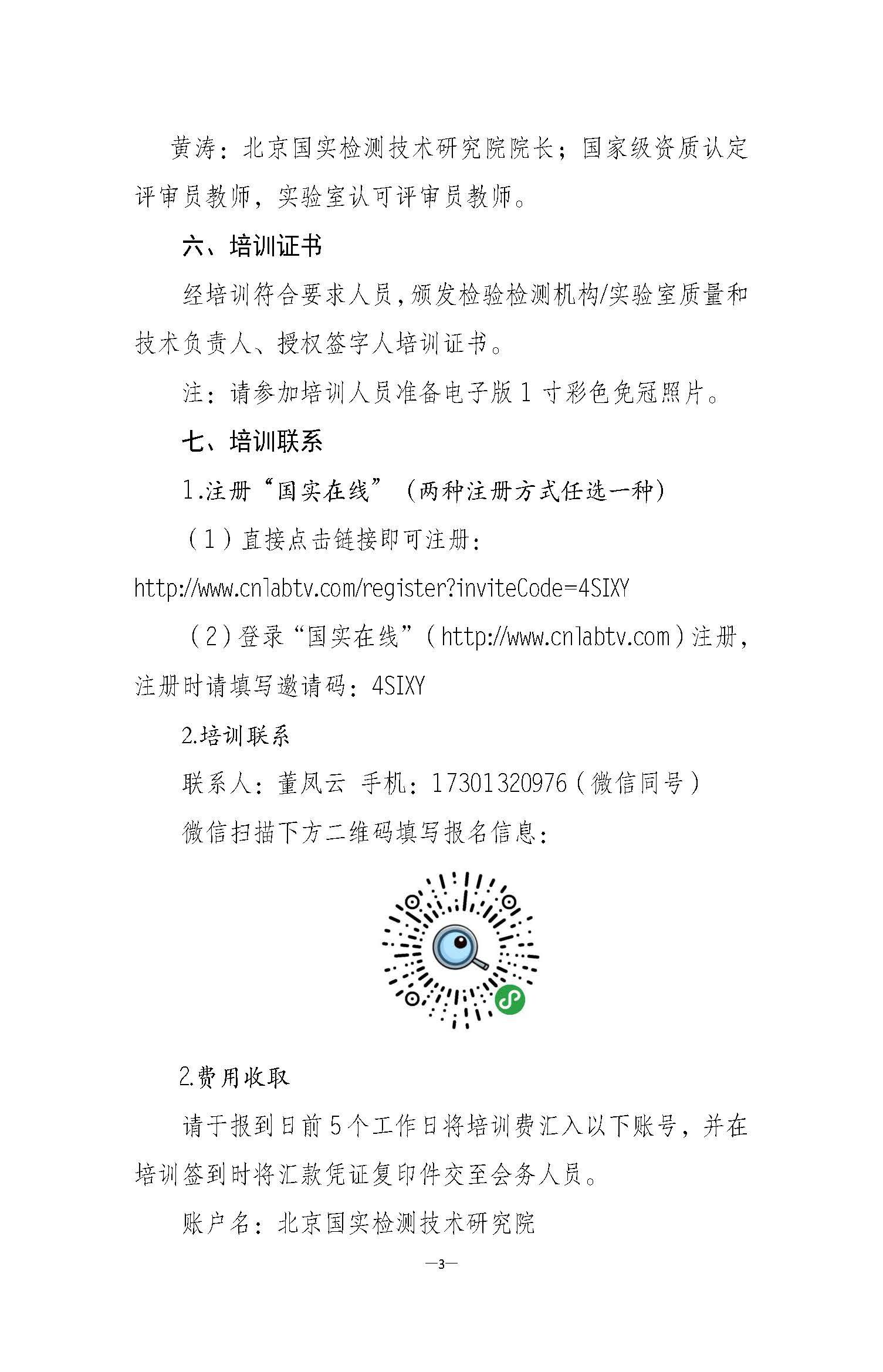 (6月22-24日黄涛)质量和技术负责人、授权签字人培训_页面_3.jpg