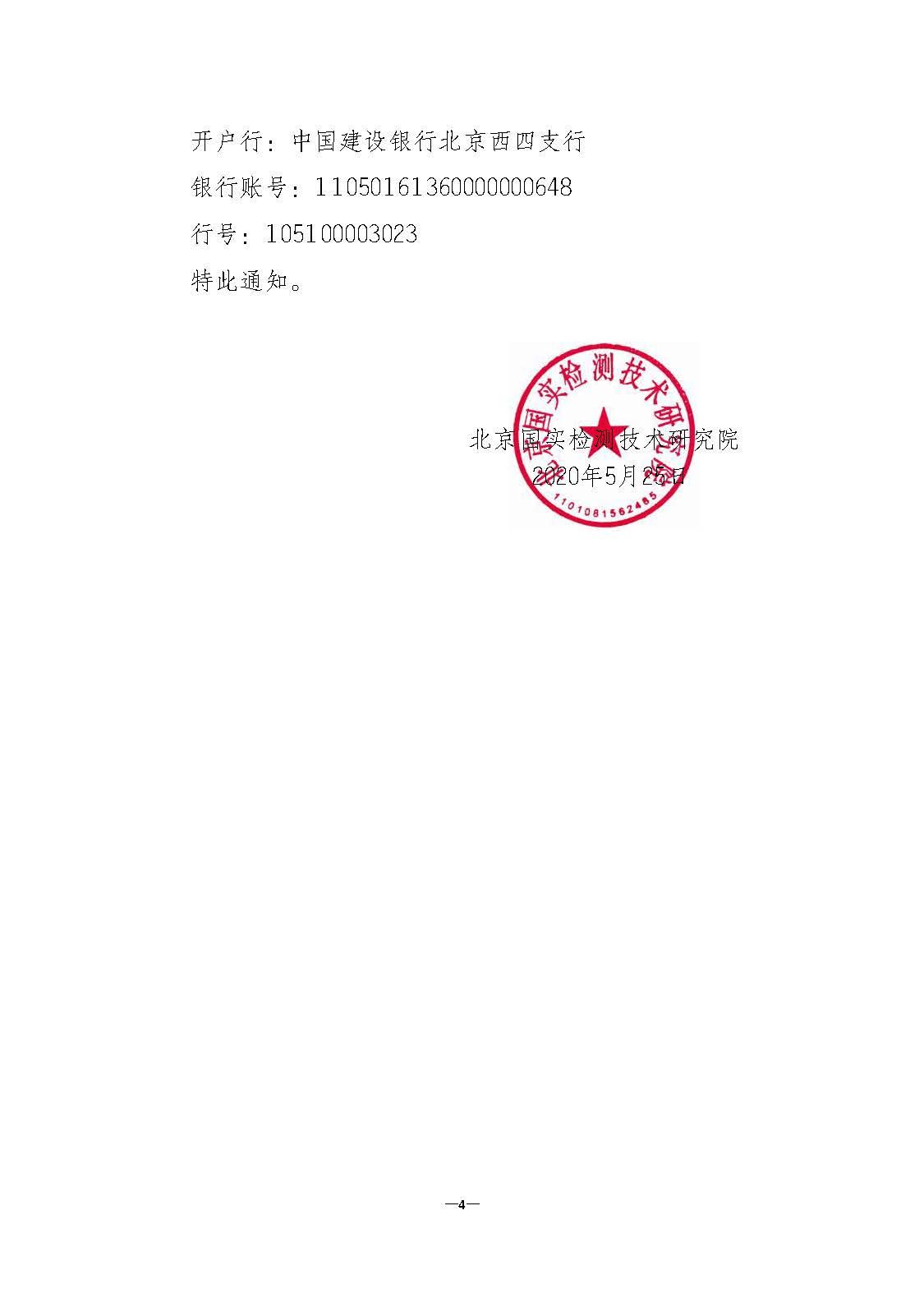 (6月22-24日黄涛)质量和技术负责人、授权签字人培训_页面_4.jpg