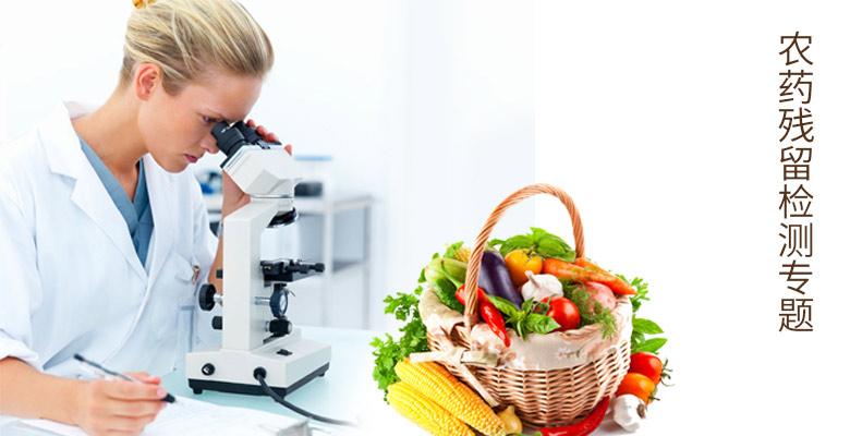 农药残留检测专题