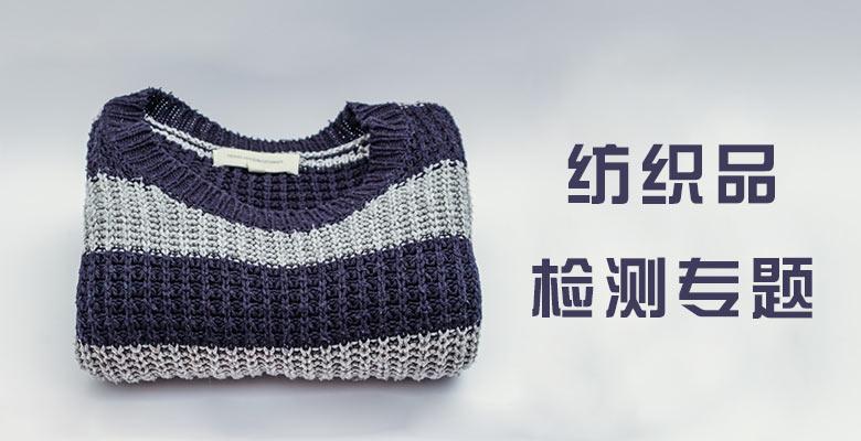 纺织品检测专题