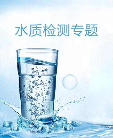 水质检测专题